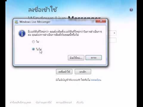 Windows Live Messenger บังคับเปลี่ยนเป็น Skype