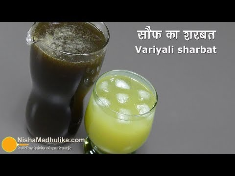 Saunf Sharbat | Variyali Sharbat Recipe | सौंफ शरबत | Fennel Seeds Drink