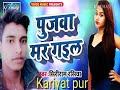 Download  Pujawa mar gail dj Arun Remix MP3,3GP,MP4