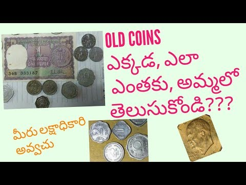 OLD COINS COST IN TELUGU || HOW TO SELL CURRENCY IN EBAY TELUGU || SELL OLD COINS IN TELUGU ||