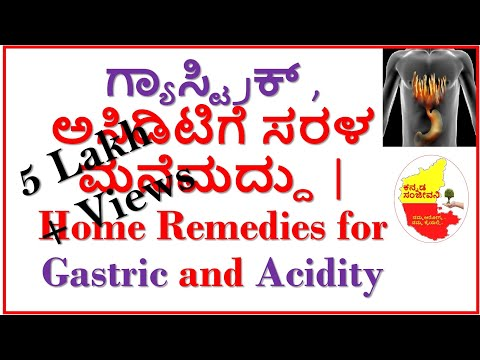 Home Remedies for Gastric and Acidity Problem..Kannada Sanjeevani..