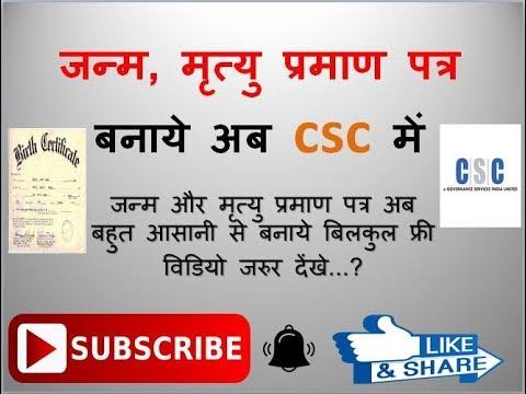 Birth and death certificate in csc  eDistrict will come soon  visha'sltechhelp