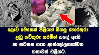 පා සටහන ගැන ආන්දෝලනාත්මක කතාවක් එළියට - The strange story of first footprint on moon