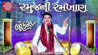 Ramujini Ramkhan ||Dhirubhai Sarvaiya ||Gujarati New Jokes 2017