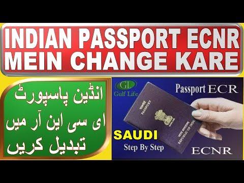 How To Get ECNR Stapm On Indian Passport || Hindi/Urdu || Saudi Arabia || Gulf Life