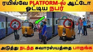 ரயில்வே PLATFORM-ல்ஆட்டோ ஓட்டிய நபர்அடுத்து நடந்த சுவாரஸ்யத்தை பாருங்க Tamil News
