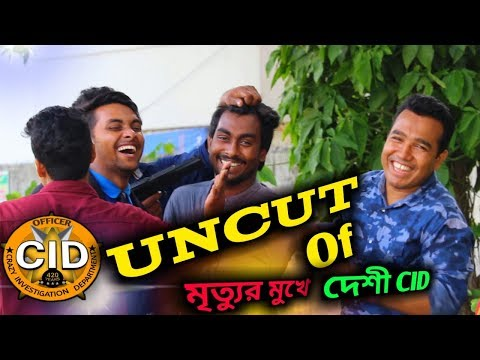 Xxx Mp4 দেশী CID বাংলা PART 27।Uncut Of CID Team Is In Danger। New Funny Video Bangla 2019 । Comedy Video 3gp Sex