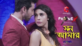 Mon Amar | Imran Mahmudul | Sumana Samanta Mukherjee | Phone-X Web Series 2018