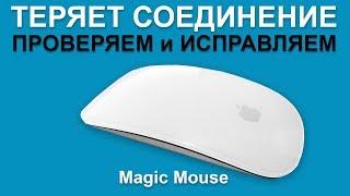 Мышь Magic Mouse теряет соединение, отключается  и глючит