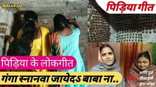 079 पिड़िया गीत - गंगा स्नानवा जायेद बाबा   TheBiharanShow - Chorus Folk   Bhojpuri Pidiya Geet 2019