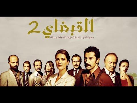 مسلسل القبضاي الجزء الثاني حلقه 1(قناة قطر)