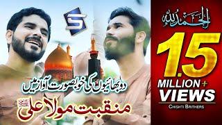 Ali Warga Zamane Te | Best Manqabat Mola Ali | Chishti Brothers | Studio5