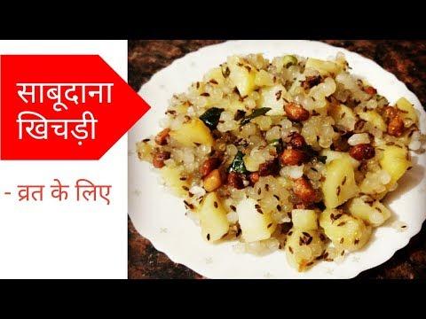 साबूदाना खिचड़ी | Sabudana Khichdi Recipe | Navratri Recipes | Fasting Recipe by poojarani