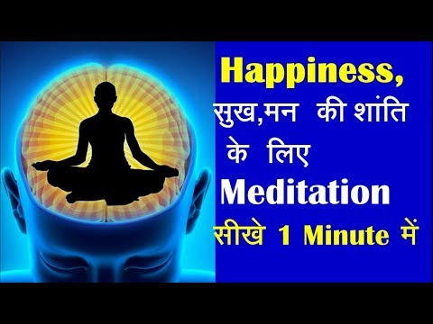 How to meditate for beginners in Hindi | Benefits of Meditation| meditation in hindi