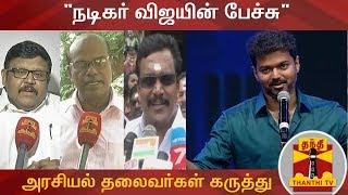 நடிகர் விஜயின் பேச்சு குறித்து அரசியல் தலைவர்கள் கருத்து | Vijay