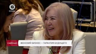 Женский бизнес -гарантия будущего | Live Stream