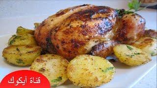 دجاجة محمرة |دجاج مشوي بالفرن مع بطاطا مرافقة روووووعة