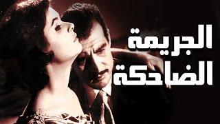 #x202b;الجريمة الضاحكة - El Garima El Daheka#x202c;lrm;