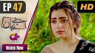 Pakistani Drama | Bezuban - Episode 47 | Aplus Dramas | Usama Khan, Nawal Saeed, Junaid, Mahlaqa