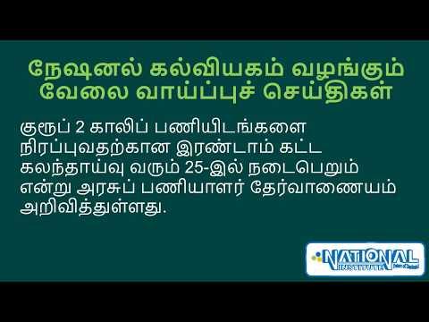 TNPSC Group 2 exam news