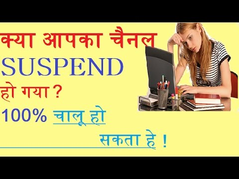 How to recover appeal suspended YouTube channel back in hindi/urdu/Automobile Guruji