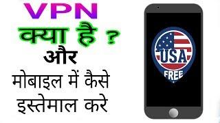 VPN kya hai ? VPN Ko mobile me kaise use kare ? H plus