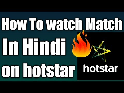 HOW TO WATCH MATCH IN HINDI ON HOTSTAR ||2018||