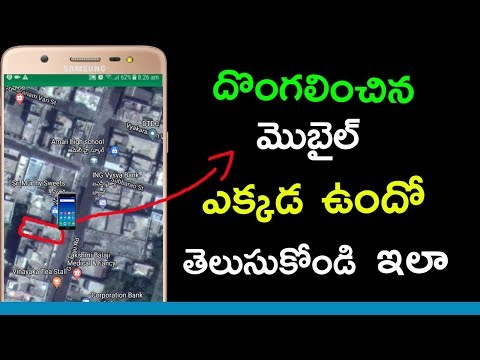 how to find stolen Android Mobile in Telugu | Trace Phone Location | Track lost Phone