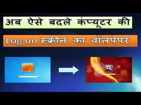 How to change logon screen wallpaper | Windows 7 | SGS EDUCATION