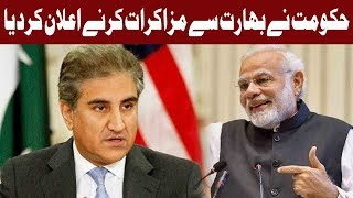 We are Ready To Talk with India Says Shah Mehmood | 8 November | Express News