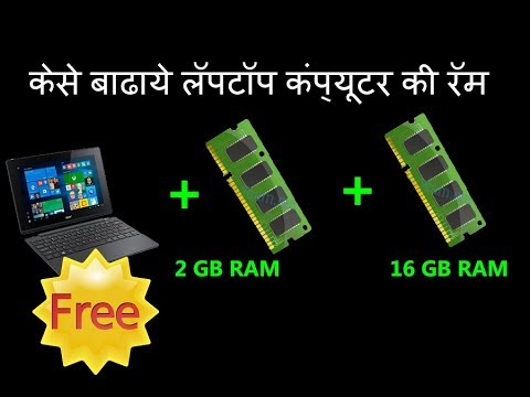 how to increase ram in laptop & computer in Hindi | laptop pc ki ram kese badhaye | 2018