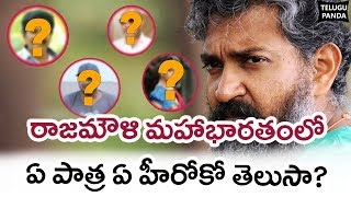 Rajamouli Mahabharatham Movie Actors FIXED! | Jr NTR | Mahesh Babu | Prabhas | Rana | Telugu Panda