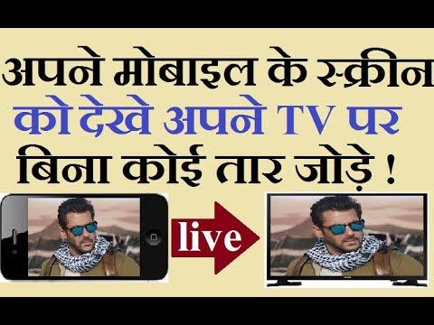 Apne Mobile Ko TV Se kaise Connect Kare ? How To See Mobile Screen On TV ?