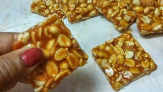 सर्दीयो मे खाये यह स्वादिष्ट और हेल्दी मूँगफली की चिक्की | Peanut Chikki Recipe | Moongfali Chikki .