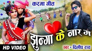 दिलीप राय Dilip ray | Cg Karma Geet | Jhunga Ke Nar Ma | Chhattisgarhi HD Video Song | 2019 |AVMGANA