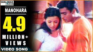 Cheli Movie , Manohara Video Song , Madhavan, Abba, Reema Sen