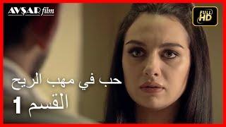 حب في مهب الريح - الحلقة 1