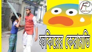 Bangla new funny video   ফকিরের কেরামতি   Fairala  Pranking  