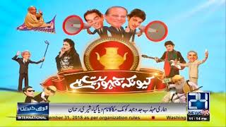 Q Kay Jamhuriat Hai | 13 October 2017 | 24 News HD