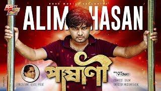 Pashani ( পাষাণী ) Eid Ul Adha | Alim Hasan | Bangla New HD Music Video Song 2019