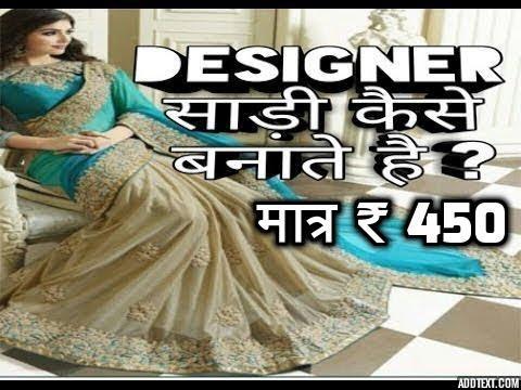 [DIY]How to || Make Designer saree || at Home in Hindi || Paste Flower On Saree || Put Lace On Saree