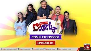Chana Jor Garam | 1st Episode | 10th January 2020 | Pakistani Comedy Drama | Sitcom