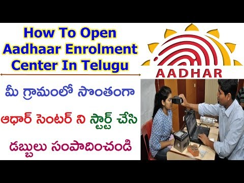 How To Apply Aadhaar Enrolment ( Digital Seva ) Centre In Andhra pradesh & Telangana 2017