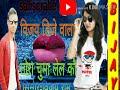 Download Kon dj bala tora chuma lelkou mathali video MP3,3GP,MP4