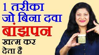 गर्भवती होने के घरेलू नुस्ख़े Pregnancy Home Remedies in Hindi