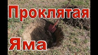 ТАЙНА Проклятой ЯМЫ РАСКРЫТА !!!!Копаем КЛАД!!!