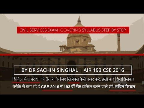 Civil Services Exam   Covering Syllabus   By AIR 193 CSE 2016 Dr. Sachin Singhal