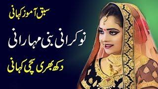 Nokrani Bani Maharani  || Very Emotional And Heart Touching Story  || Ek Sachi Kahani In Urdu/ Hindi