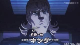 一拳超人:king的帝王引擎只是个笑话,帝王二字不沾边,引擎倒是真的!