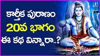 కార్తీక పురాణం 20 వ భాగం ఈ కథ విన్నారా - Karthika Puranam Part 20